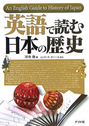 英語で読む日本の歴史の詳細を見る