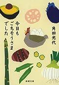 角田光代『今日もごちそうさまでした』の表紙画像