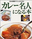 カレー名人になる本―プロの調理テクニックに学ぶ (旭屋出版MOOK) 画像