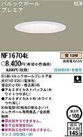 パナソニック NF16704E  ダウンライト D15形パルックボールプレミア蛍光灯使用