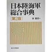 日本陸海軍総合事典