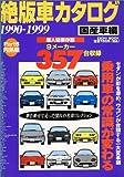 絶版車カタログ (国産車編Part6) (Eichi mook)