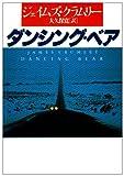 ダンシング・ベア (ハヤカワ・ミステリ文庫) 画像
