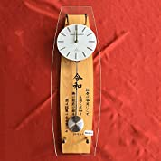新元号 令和 スタンダード電波振り子時計 ナチュラル kin9678643109