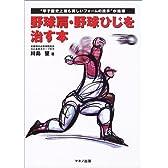 """野球肩・野球ひじを治す本―""""甲子園史上最も美しいフォームの投手""""が指導"""