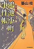 鴻池小町事件帳―浪華闇からくり (ハルキ文庫―時代小説文庫)