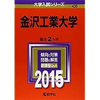 金沢工業大学 (2015年版大学入試シリーズ)