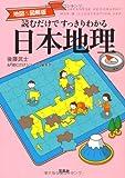 地図&図解版 読むだけですっきりわかる日本地理