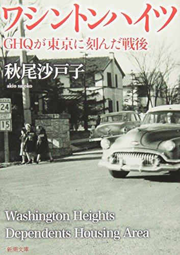 ワシントンハイツ―GHQが東京に刻んだ戦後 (新潮文庫)