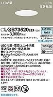 パナソニック(Panasonic) 屋内用ダウンライト LGB73520LE1 調光不可 昼白色
