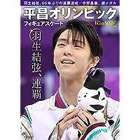 平昌オリンピック フィギュアスケート総特集 (ワールド・フィギュアスケート別冊)