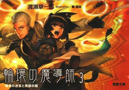 輪環の魔導師3 竜骨の迷宮と黒狼の姫 (電撃文庫)の詳細を見る