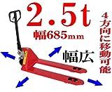ハンドリフト ハンドパレットトラック ハンドリフター 4方向移動 横移動 幅広 2.5t 幅685mm RED