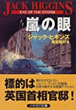 嵐の眼 (ハヤカワ文庫 NV (852))