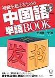 初級を超えるための中国語単語BOOK