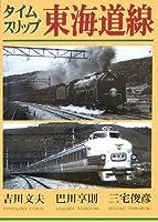 タイムスリップ東海道線