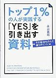 トップ1%の人が実践する「YES」を引き出す資料