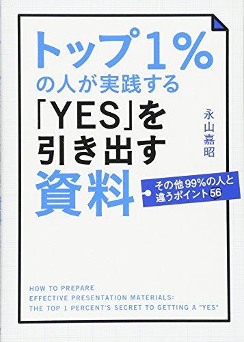 トップ1%の人が実践する「YES」を引き出す資料の詳細を見る