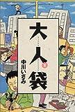 大人袋―Spirits otona comics / 中川 いさみ のシリーズ情報を見る