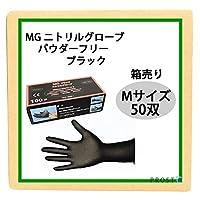 MG ニトリルグローブ ブラック パウダー フリー Mサイズ 50双/ニトリル手袋 ゴム手袋 塗装 オイル ニトリルゴム