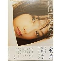 乃木坂46 与田祐希 写真集 日向の温度 TSUTAYA表紙
