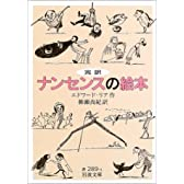 完訳 ナンセンスの絵本 (岩波文庫)