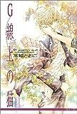 G線上の猫 第二集 (ミリオンコミックス CRAFT SERIES 14)
