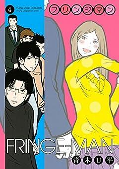 フリンジマンの最新刊