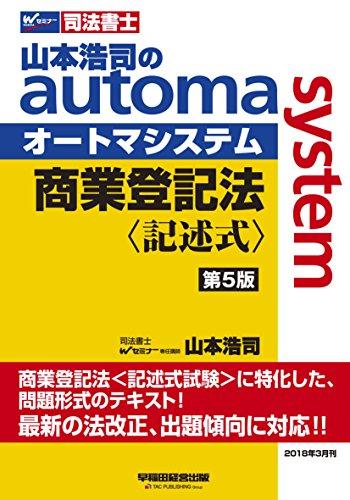 司法書士 山本浩司のautoma system 商業登記法 記述式 第5版 (W(WASEDA)セミナー 司法書士)