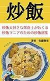炒飯大好きな栄養士がおくる 炒飯マニアのための炒飯選集
