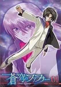 蒼穹のファフナー Arcadian project 01 [DVD]