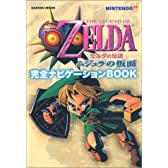 ゼルダの伝説ムジュラの仮面完全ナビゲーションbook―Nintendo 64 (Gakken Mook)