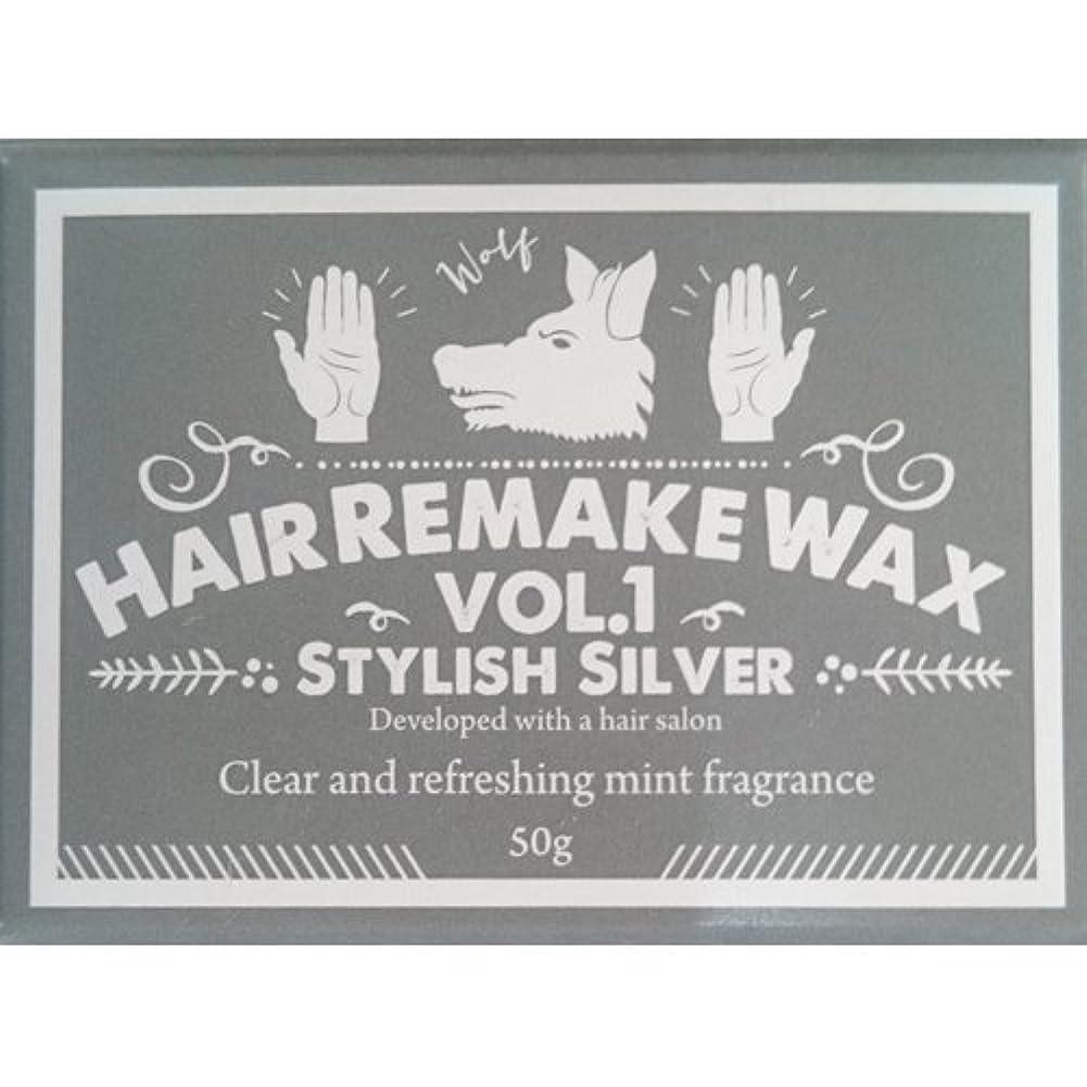 静脈煙突芸術的パーティー 変装 銀髪用 Hair Remake(ヘアーリメイクワックス)WAX Vol.1 スタイリッシュシルバー 50g