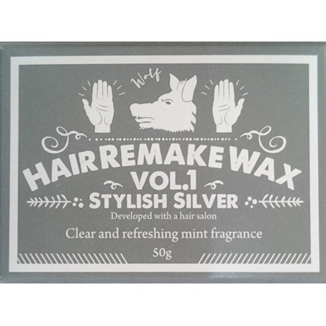 同種の起きろ二度パーティー 変装 銀髪用 Hair Remake(ヘアーリメイクワックス)WAX Vol.1 スタイリッシュシルバー 50g