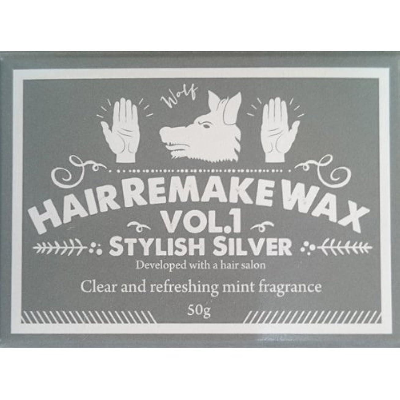 即席面積絶対にパーティー 変装 銀髪用 Hair Remake(ヘアーリメイクワックス)WAX Vol.1 スタイリッシュシルバー 50g