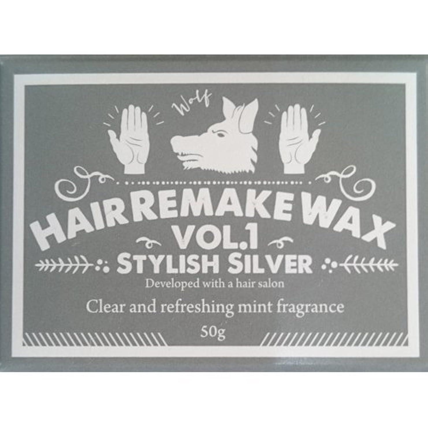 きらきら謎野心的パーティー 変装 銀髪用 Hair Remake(ヘアーリメイクワックス)WAX Vol.1 スタイリッシュシルバー 50g