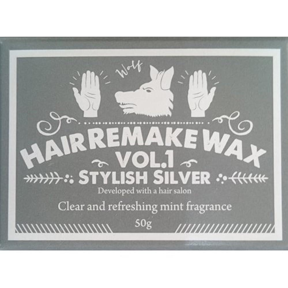 荒れ地圧倒的建てるパーティー 変装 銀髪用 Hair Remake(ヘアーリメイクワックス)WAX Vol.1 スタイリッシュシルバー 50g