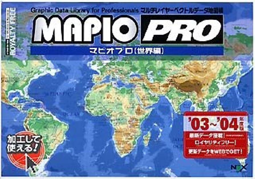 熱心発明慢MAPIO Pro 世界編 '03~'04