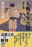 人斬り半次郎 幕末編 (新潮文庫)