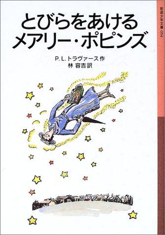 とびらをあけるメアリー・ポピンズ (岩波少年文庫)の詳細を見る