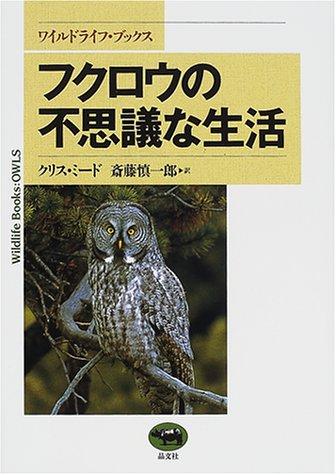 フクロウの不思議な生活 (ワイルドライフ・ブックス)の詳細を見る