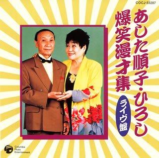 東京漫才傑作集 ベスト1 - あした順子・ひろし