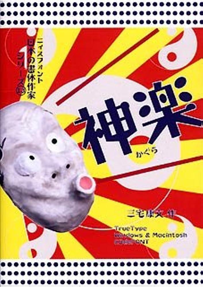 つま先受け入れメイト日本の書体作家シリーズ (13) 「JTC神楽(かぐら)」
