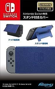 Nintendo Switch専用スタンド付きカバー ブルー
