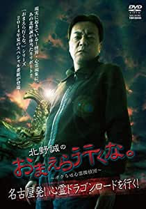 北野誠のおまえら行くな。 名古屋発! 心霊ドラゴンロードを行く! [DVD]