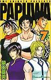 PAPUWA(7) (ガンガンコミックス)