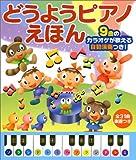 どうようピアノえほん—9曲のカラオケが歌える自動演奏つき!