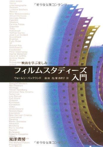 フィルムスタディーズ入門―映画を学ぶ楽しみの詳細を見る