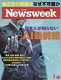 Newsweek (ニューズウィーク日本版) 2017年 7/18号 [日本人が知らないAI最前線]