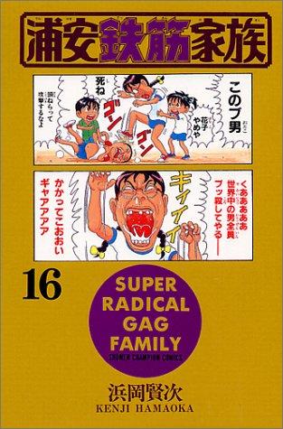 浦安鉄筋家族 (16) (少年チャンピオン・コミックス)